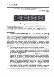 Фрагмент КП на сервер Dell 730 XD