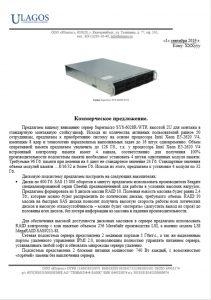 Фрагмент КП на сервер Supermicro SYS-6028R-WTR